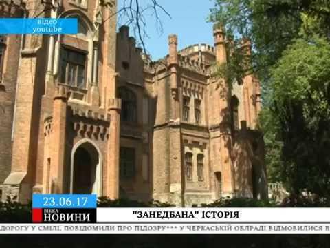 ТРК ВіККА: На Черкащині хочуть врятувати унікальний палац