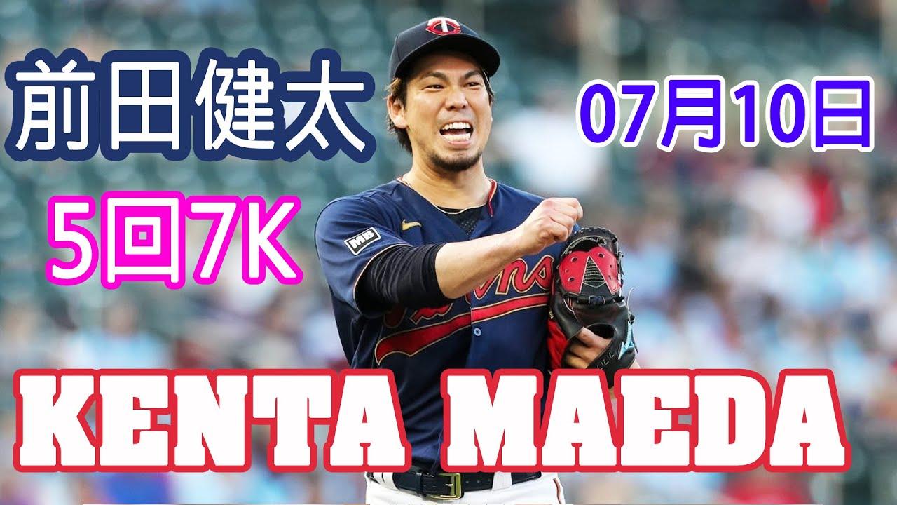 前田健太 5勝目ならず 5回2安打無失点7K好投も打線の援護なし!!!
