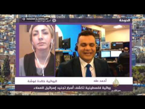 روائية فلسطينية تكشف أسرار تجنيد إسرائيل للعملاء thumbnail