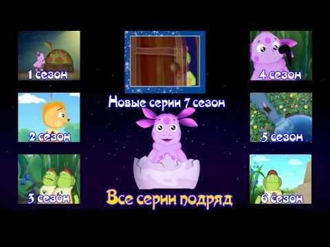 Лунтик (интерактивное меню)