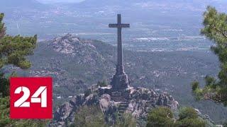 Смотреть видео В Испании перезахоронят генерала Франко - Россия 24 онлайн