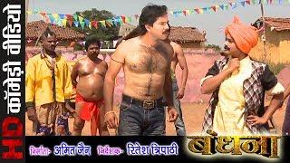 Comedy Scene | Bandhana - बंधना | CG Film | Movie Clip