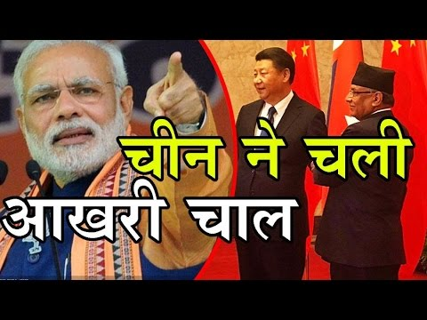 China के साथ मिलकर Nepal ने भारत को चिढ़ाने के लिए खेला गंदा खेल | Modi की इस चाल से डरा हुआ था चीन