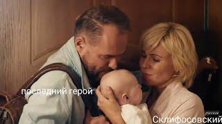 Склифосовский/Брагины/последний герой