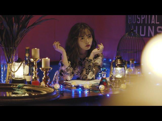 鈴木愛理-『真夜中のメリーゴーランド』(Music video)