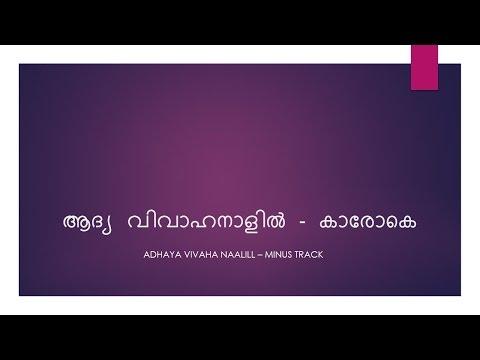 Aadhyavivaha nallil - Karaoke