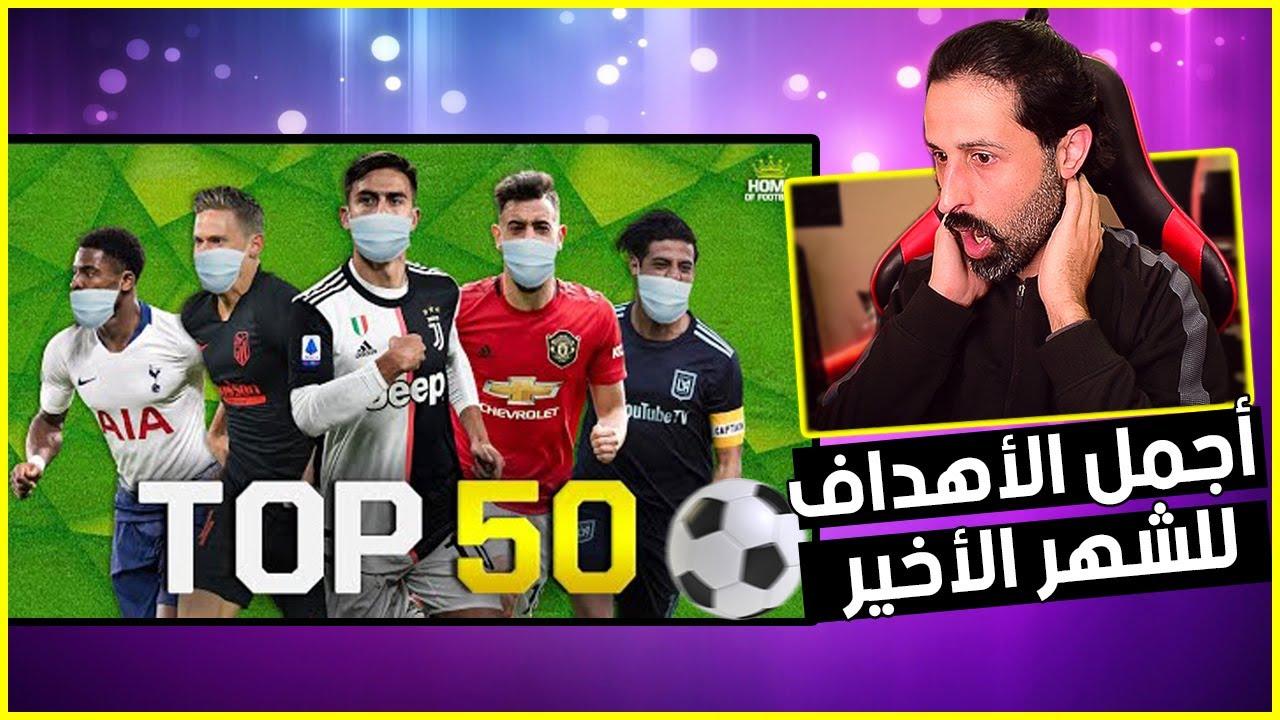Photo of أجمل 50 هدف لشهر مارس//💔وداعية كرة القدم – الرياضة