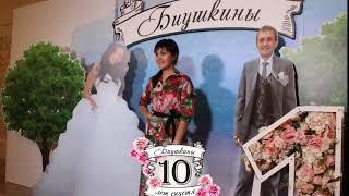 Bullet Time на 10 летней годовщине свадьбы