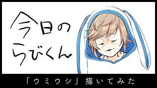【今日のらびくん】ウミウシ描いてみた