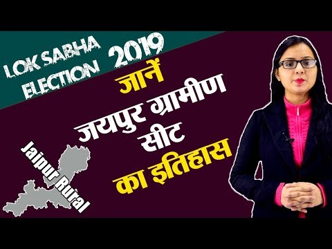 Lok Sabha Election 2019: History of Jaipur Rural, MP Perform