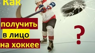 Как получить в лицо на хоккее?