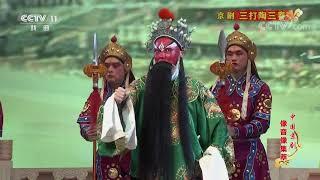 《中国京剧像音像集萃》 20200103 京剧《三打陶三春》 1/2| CCTV戏曲