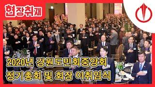 강원도민회중앙회 정기총회 및 회장 이취임식
