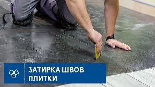 Советы от опытного плиточника. Как правильно затирать швы после укладки плитки?