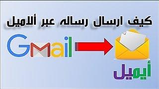كيفيه ارسال رساله عبر الايميل  Gmail  لشخص او شركه او موئسسه Video