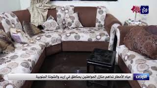مياه الأمطار تداهم منازل مواطنين - (7-12-2018)