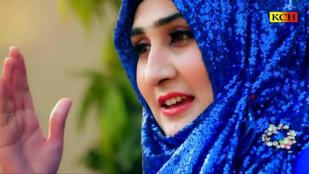 Most Beautiful Kallam || حسبی ربی جل اللہ مافی قلبی || Shumaila Kosar