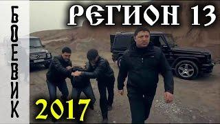 Регион 13(2017) - Русский криминальный боевик. Русские фильмы про 90-е.