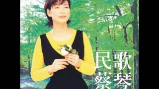 蔡琴 (Tsai Chin) - 出塞曲
