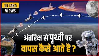 Rocket या Spacecraft अंतरिक्ष से वापस पृथ्वी पर कैसे आता है | Science & Technology