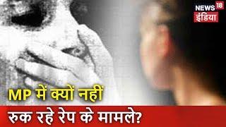 MP में क्यों नहीं रुक रहे रेप के मामले? | झोपड़पट्टी में लगी भीषण आग | सुलगते सवाल | News18 India
