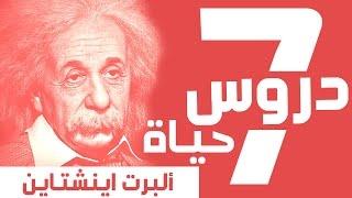 البرت اينشتاين .. 7 دروس عملية للحياة