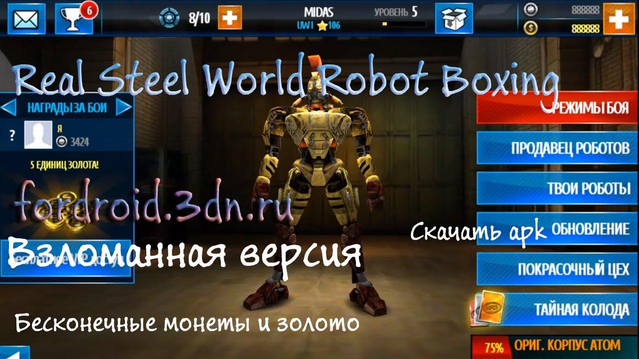 Скачать real steel world robot boxing 34. 34. 973 для android.