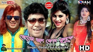 Hay Aamar Kopal Re||খেতের জল কোন ভুলুকে ||Badal Paul||New Purulia Bangla Video 2019