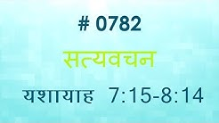 यशायाह (#0782) Isaiah 7: 15- 8 :14  Hindi Bible Study Satya Vachan