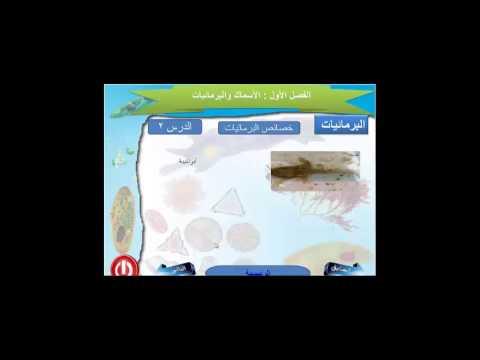منظومة معرفة | مادة الأحياء للصف الثاني الثانوي | درس: البرمائيات 1