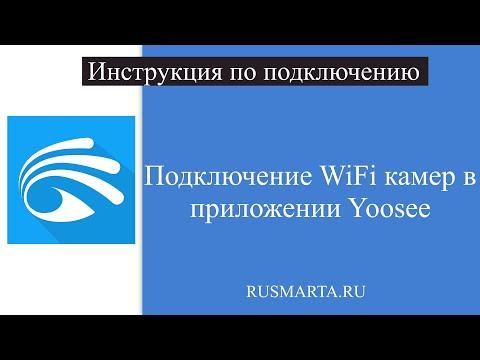 Инструкция по подключению камер в приложении Yoosee