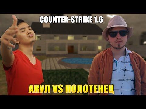 Игра Counter Strike Контр Страйк версии CS 16, Source