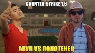 COUNTER STRIKE 1.6 - ДУЭЛЬ НА MANSION С ПОЛОТЕНЦЕМ