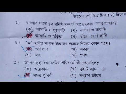 JSC Bangla Question and Answer 2018