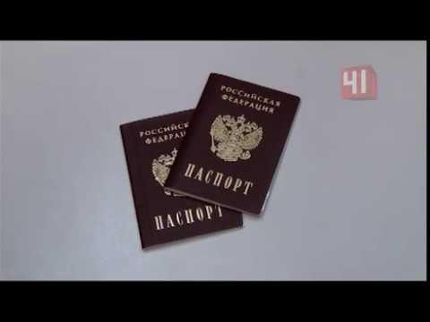 Паспорт оказался недействительным