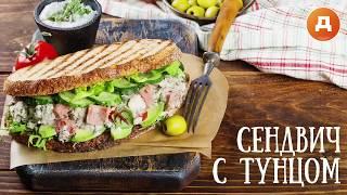 Легкий сендвич с тунцом