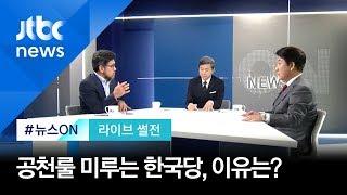 """이동관 """"한국당 상황, 아직 공천 문제 언급할 때 아니다"""" [라이브썰전 H/L]"""