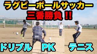 ラグビーボールでサッカー三番勝負!
