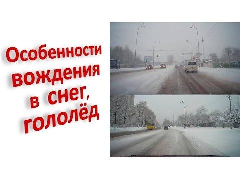 Особенности вождения зимой в снег гололёд