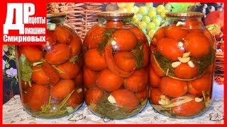 Маринованные помидоры! Заготовки на зиму.