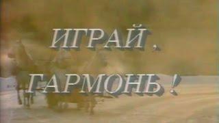 Играй, гармонь! | Вологда | ©1990 | часть 1