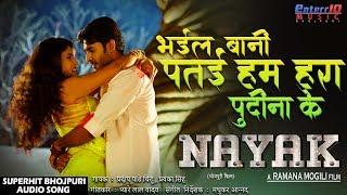 भईल बानी पतई हम हरा पुदीना के Nayak नायक Chintu Pandey चिंटू पांडे Superhit Bhojpur Song