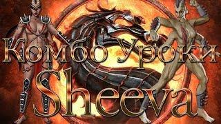 Mortal Kombat - Sheeva (комбо уроки)