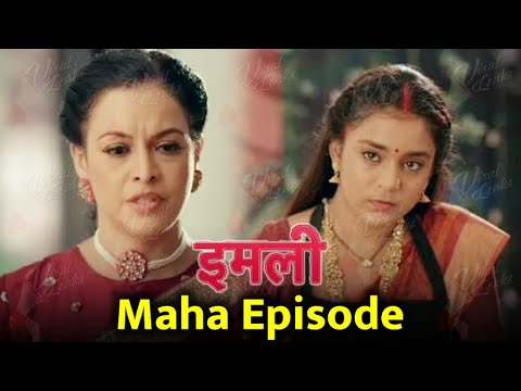 Imlie | Anu-Imlie आयेंगे आमने सामने, अब होगा महा मुकाबला | Maha-Episode