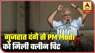 2002 Gujarat Riots : PM Narendra Modi Gets Clean Chit | ABP News