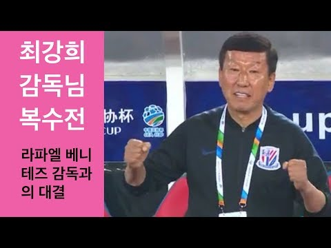20190819 足协杯半决赛 大连一方vs上海申花 HD1080P 全场比赛 최강희 감독님 복수전