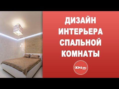 Дизайн интерьера спальной комнаты. Фишки и Секреты.