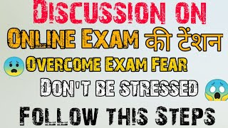 Online Exams | Overcome Exam fear😱 | Don't pressurized yourself