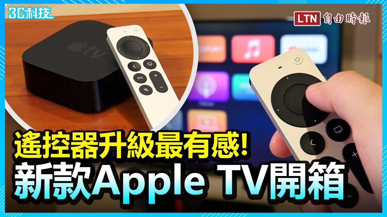三大優點 + 四大缺點!2021年版「Apple TV」開箱體驗
