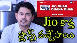 Reliance Jio New Plans || after dhan dhana dhan offer || in Telugu || Tech-Logic